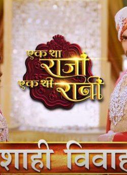 Ek Tha Raja Ek Thi Rani movie poster