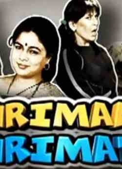 Shrimaan Shrimati movie poster