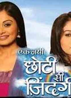 Choti Si Zindagi movie poster