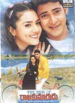 Raja Kumarudu movie poster