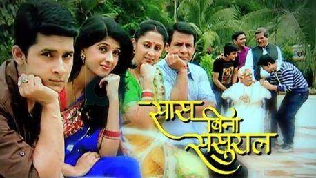Saas Bina Sasural tv serial poster