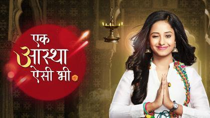 Ek Aastha Aisi Bhee tv serial poster