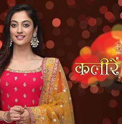 Kaleerein movie poster