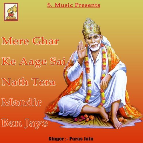 Jahan Sai Baba Jholi Dale album artwork