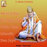 Shirdi Ke Sai Baba Rahmat Ki Najar Kar Do album artwork