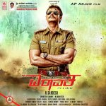 Mr. Airavata album artwork