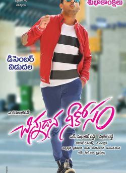 चिंनदना नी कोसम movie poster