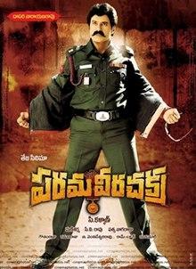 Parama Veera Chakra movie poster
