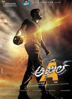 Akhil – The Power of Jua movie poster