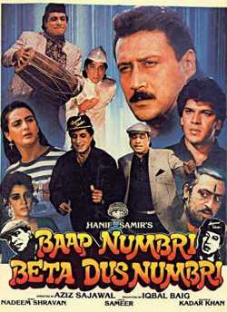 Baap Numbri Beta Dus Numbri movie poster