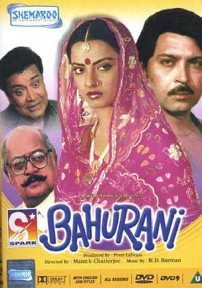 Bahurani movie poster