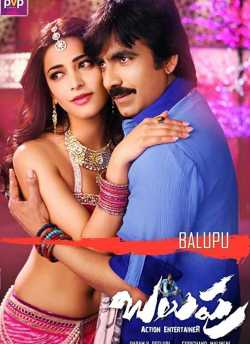 Balupu movie poster