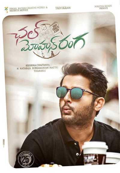 चल मोहन रांगा movie poster