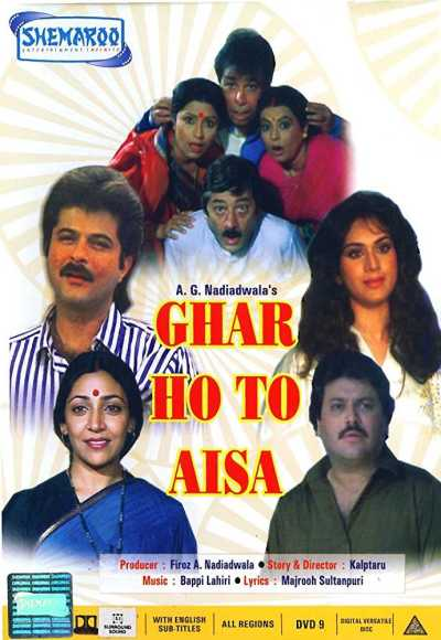 Ghar Ho To Aisa movie poster