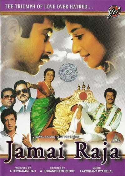 जमाई राजा movie poster