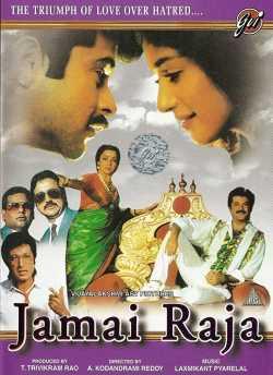 Jamai Raja movie poster