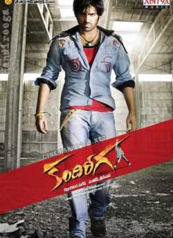 Kandireega movie poster