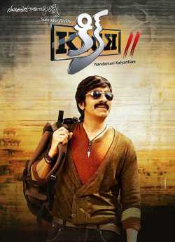 Kick 2 (2015) movie poster