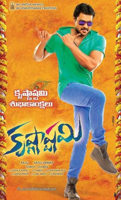 Krishnashtami movie poster