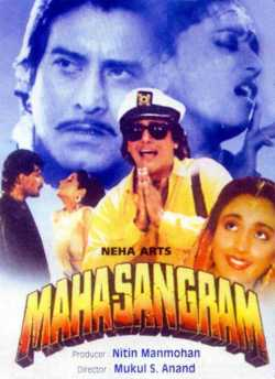 Maha-Sangram movie poster