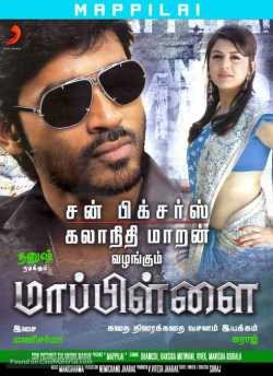 Mappillai movie poster