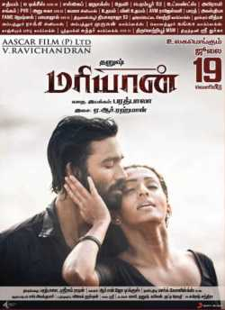 Maryan movie poster