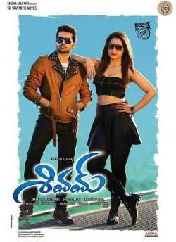 Shivam movie poster