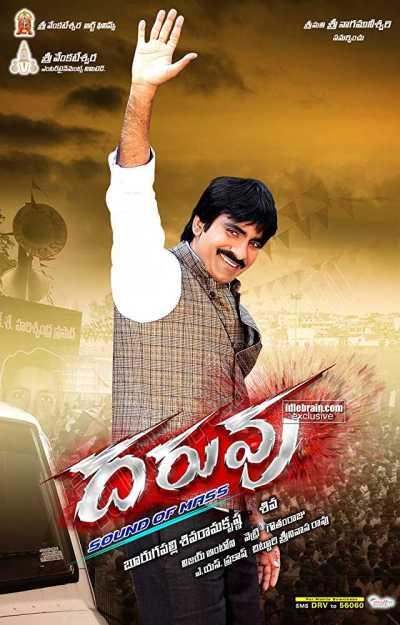 Daruvu movie poster