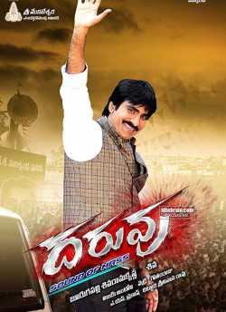 दारुवु movie poster