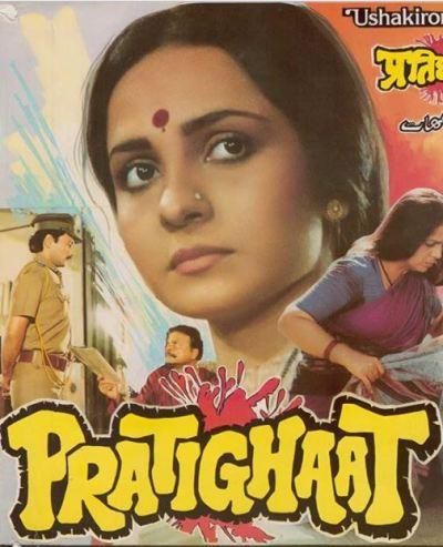 Pratighaat movie poster