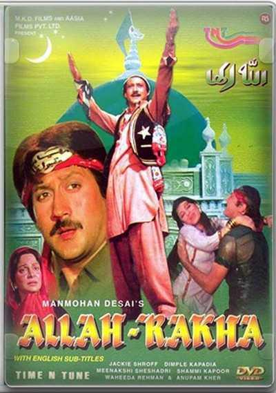 अल्लाह राखा movie poster