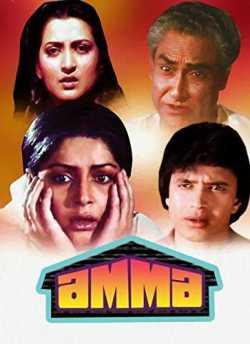 अम्मा movie poster