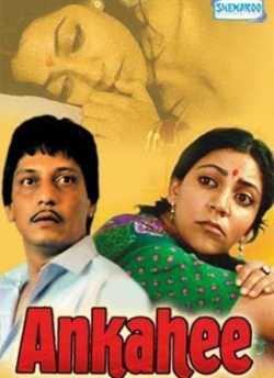Ankahee movie poster