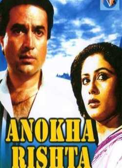 Anokha Rishta movie poster