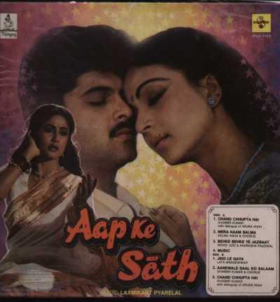 Aap Ke Saath movie poster