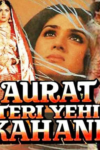 Aurat Teri Yehi Kahani movie poster