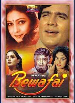 Bewafai movie poster