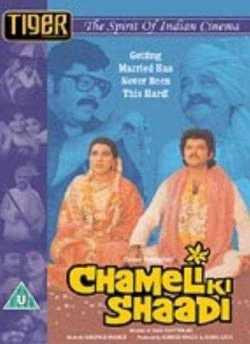 चमेली की शादी movie poster