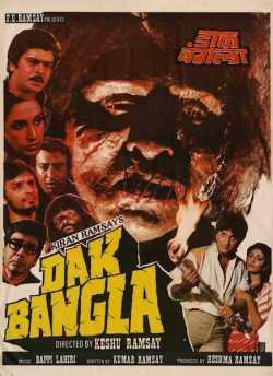 Dak Bangla movie poster