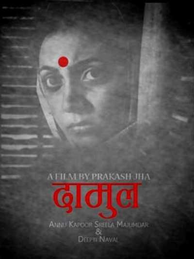 Damul movie poster