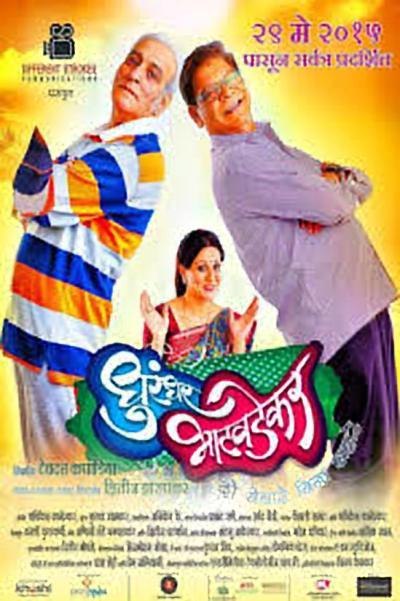 Dhurandhar Bhatawdekar movie poster