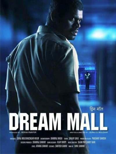Dream Mall movie poster