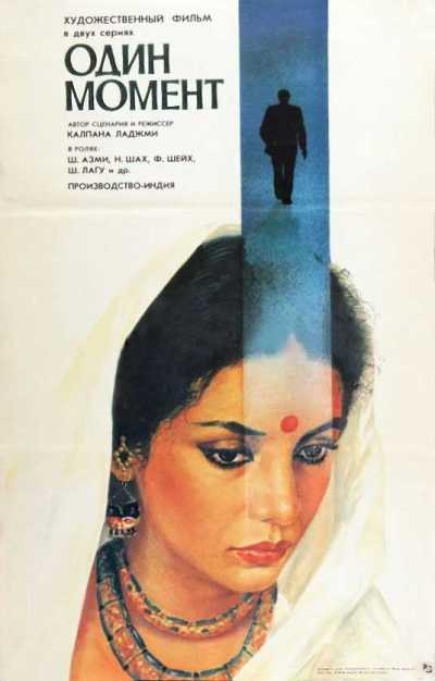 Ek Pal movie poster