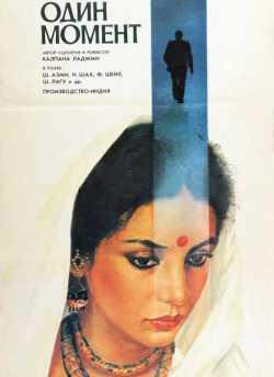 Ek Pal movie poster