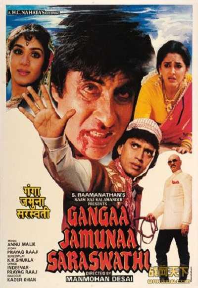 गंगा जमुना सरस्वती movie poster