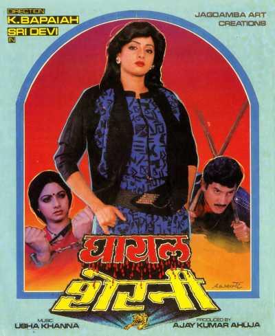 Ghayal Sherni movie poster