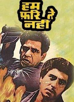 Hum Farishte Nahin movie poster