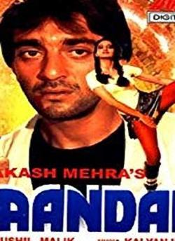Imaandaar movie poster