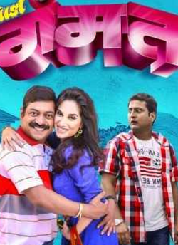 Just Gammat movie poster
