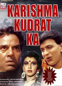 Karishma Kudrat Kaa movie poster
